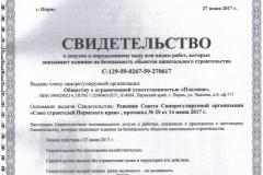 jpg Свидетельство СРО Союз строителей Пермского края