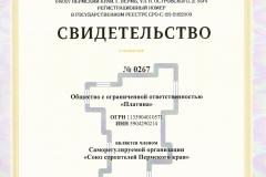jpg Свидетельство о членстве в СРО_Пермь